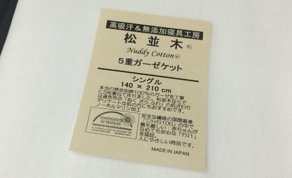 松並木のガーゼケットのサイズ