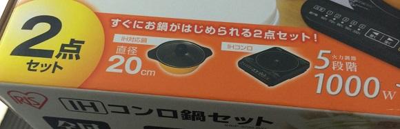 IHK-T32と鍋のセット