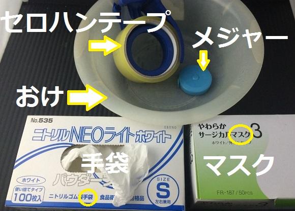 その他水栓交換で使用する事になった物・セロハンテープ・おけ・メジャー・手袋・マスクなど