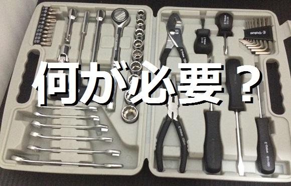 工具は何が必要か?の写真