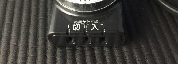 WH3111のコンセントを挿し込む「切」と「入」の部分