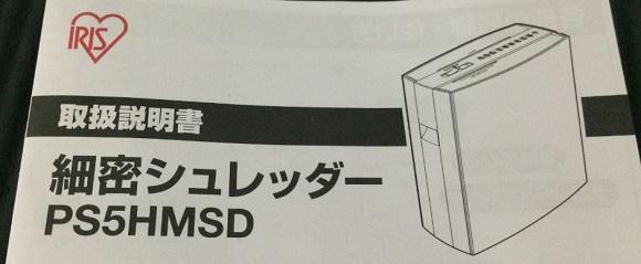 アイリスオーヤマの細密シュレッダーPS5HMSDの取扱説明書の表紙