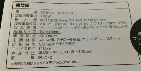 PS5HMSDの取扱説明書に記載の仕様