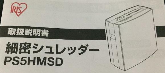PS5HMSDのダストボックスがしまった状態の図