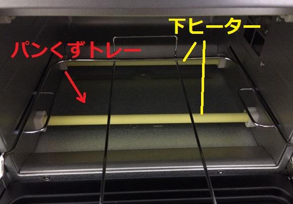 熱風オーブンFVX-M3Aの内部から見えるパンくずトレー