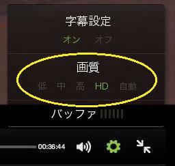 huluの画質の低・中・高・HDの部分