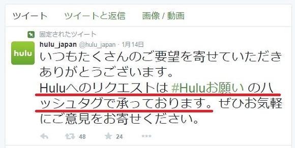 hulu japanのTwitterアカウントのリクエストに関するツイートの画像