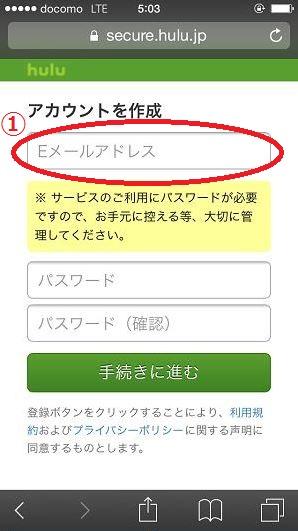 huluのアカウント作成画面のメールアドレスを入力する所
