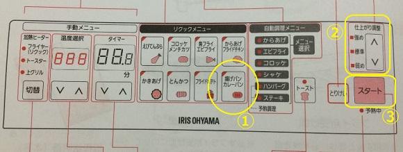 アイリスオーヤマの熱風オーブンFVX-M3A-Wの説明書に記載されているメニュー部分