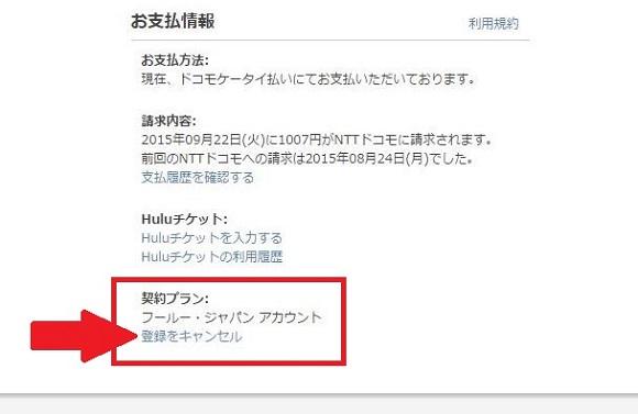 huluの「お支払情報」の「契約プラン」の項目にある「登録をキャンセル」の箇所