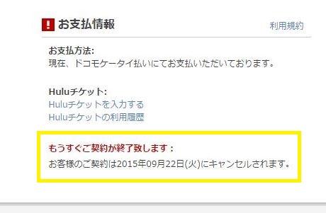 huluの「お支払情報」の文言が「もうすぐご契約が終了致します」に変化した状態