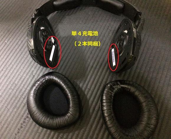 RS160ではヘッドフォン部分に単4充電池2本を使用