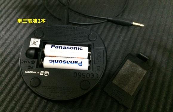 トランスミッター部分に単3電池2本を使用
