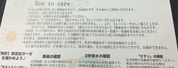 松並木のガーゼ寝具の説明書の「how to care」部分