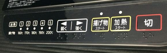 IHK-T32の加熱スイッチ部分の材質の見た目