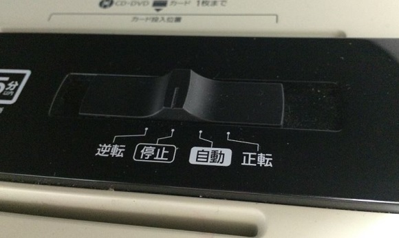 PS5HMSDのスイッチ部分