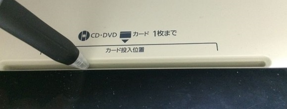 電動シュレッダーPS5HMSDのCD・DVDやカードの投入口の細さ