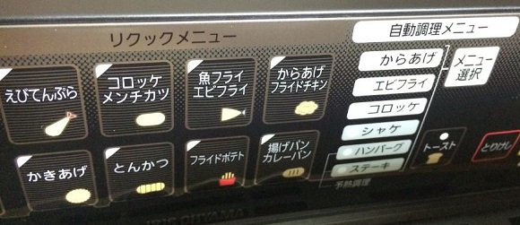 アイリスオーヤマの熱風オーブンFVX-M3A-Wのリクックメニューと自動調理メニューのボタン部分