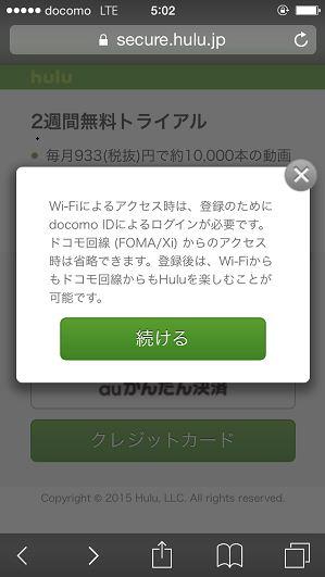huluの申し込み時にWi-Fiを切っておくと、docomoIDのログインを省略できる事の説明