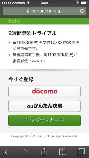 hulu登録の支払い方法選択画面(docomo、auかんたん決済、クレジットカード)