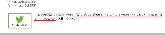 huluの「月替り映画」のページの下部にあるTwitterでのリクエストに関する説明