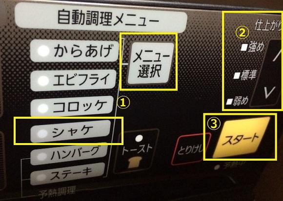 アイリスオーヤマのFVX-M3A-Wの自動調理でシャケを選ぶ箇所