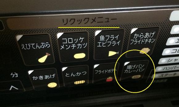 アイリスオーヤマの熱風オーブンFVX-M3A-Wのリクックメニューにある「揚げパン・カレーパン」の部分