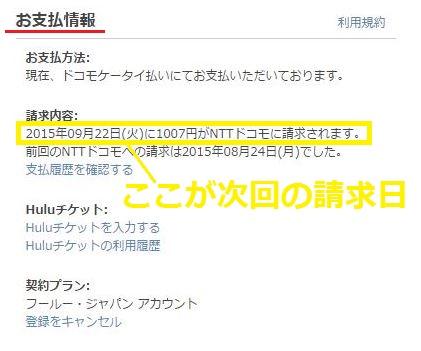 huluのお支払情報の次回請求日が記載されている箇所