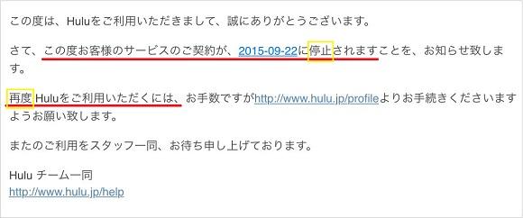 huluの解約手続きをした後に来るメール