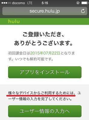 huluの「様々なデバイスからご利用するためにはユーザー情報の入力を完了してください。」の画面