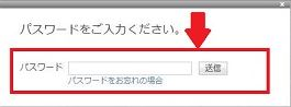 huluの解約手続きの時に出て来るパスワード入力画面