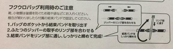フクウロの宅配キットに同梱されている買取申込書のジッパーを止める所の説明部分